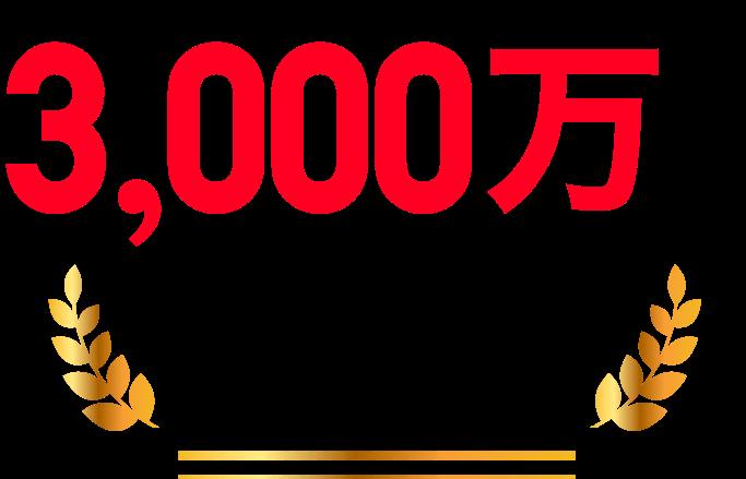 ユーザー数3,000万人突破