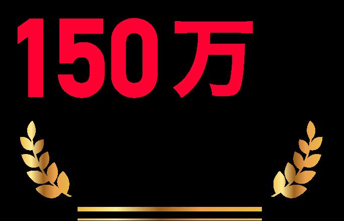 申込加盟店150万ヵ所突破