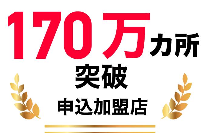 申込加盟店170万ヵ所突破