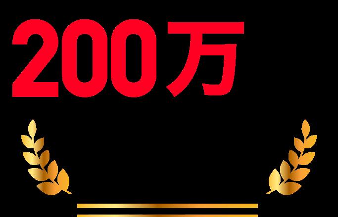 加盟店申込数200万カ所突破