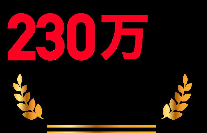 加盟店申込数230万カ所突破