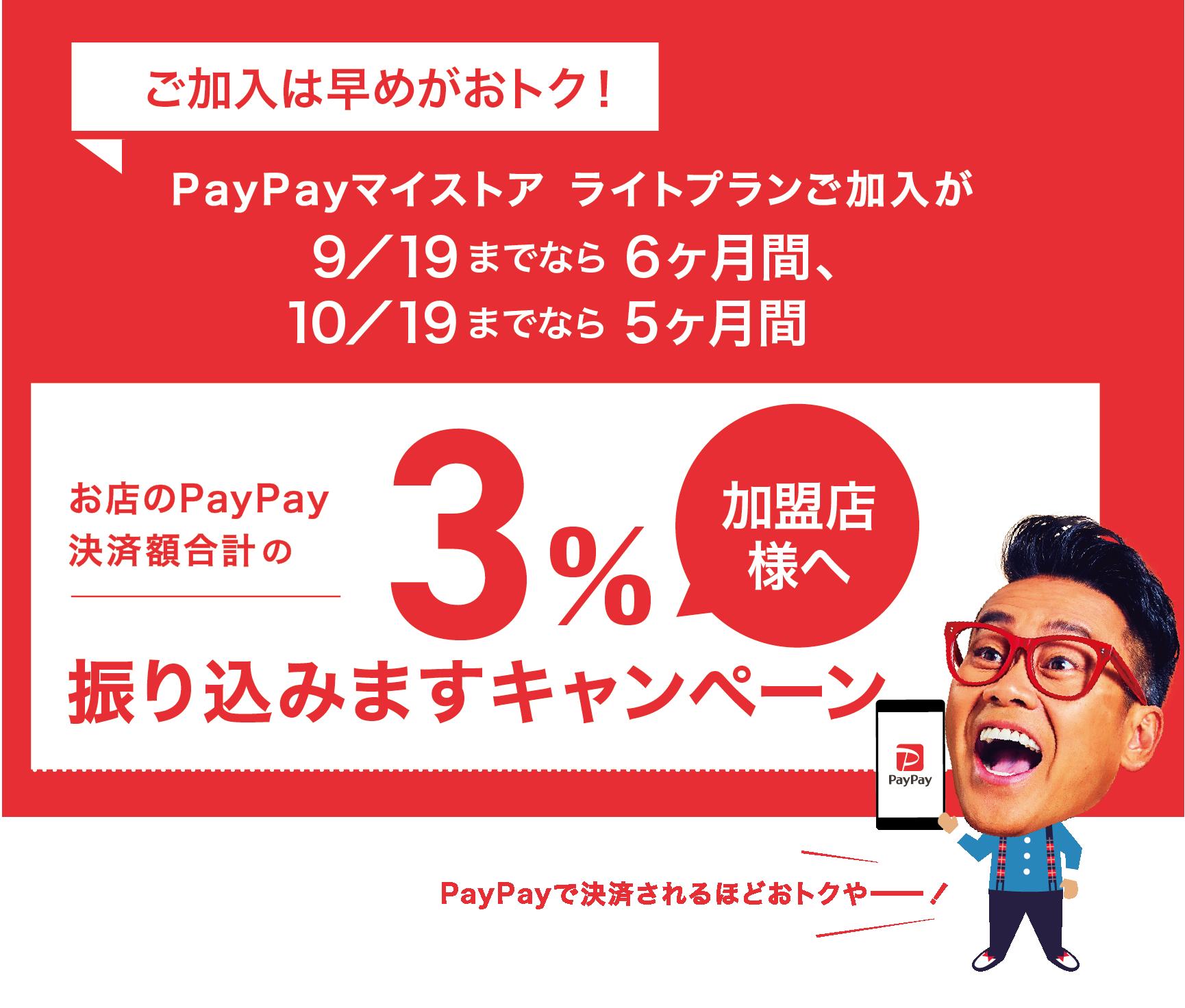 お店のPayPay決済額合計の3%を加盟店様へ振り込みますキャンペーン