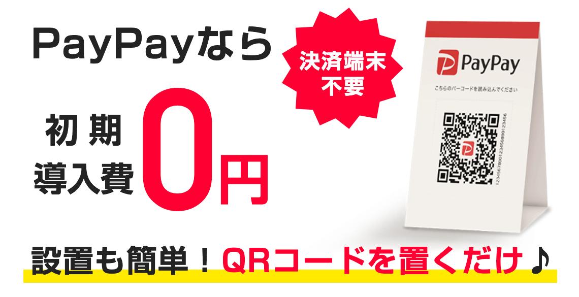 PayPayなら初期導入費0円!決済端末不要!設置も簡単!QRコードを置くだけ♪