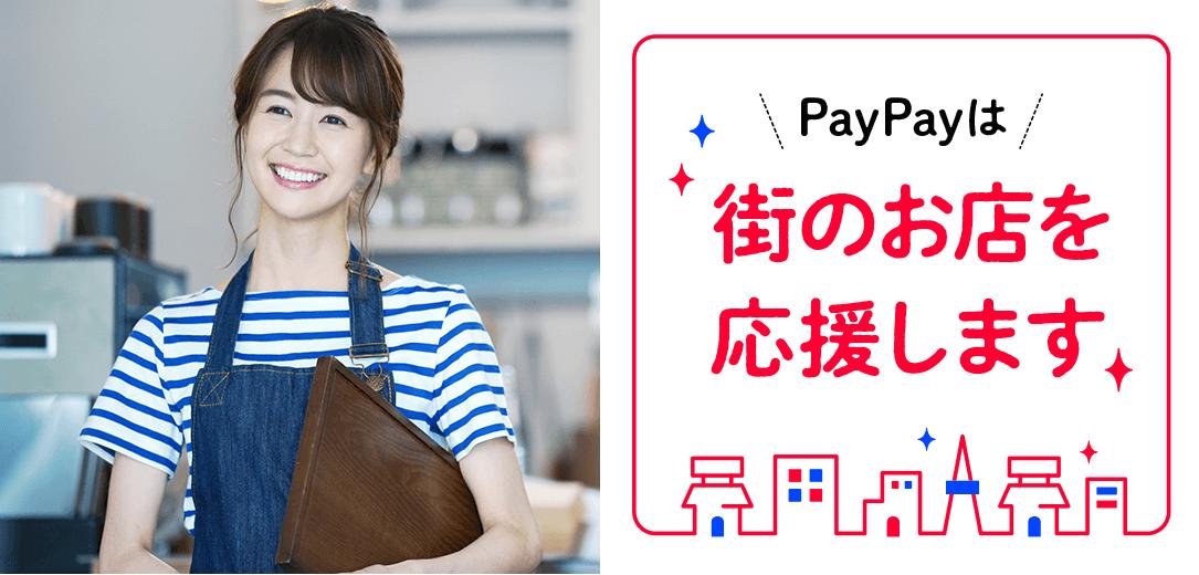PayPayは街のお店を応援します