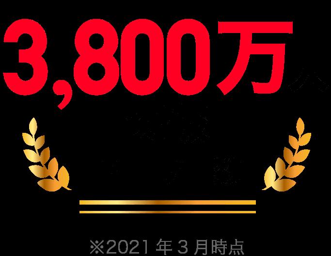 ユーザー数3,800万人突破