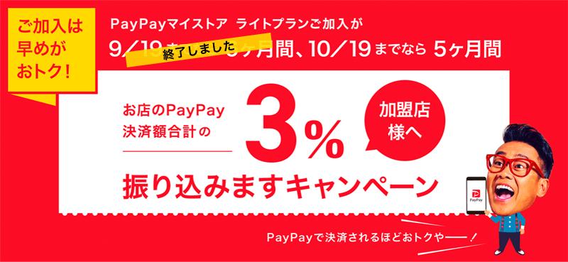 お店のPayPay決済額合計の3%(税別)を振り込みます!