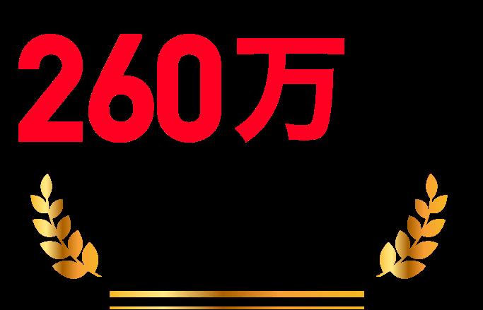 加盟店申込数260万カ所突破