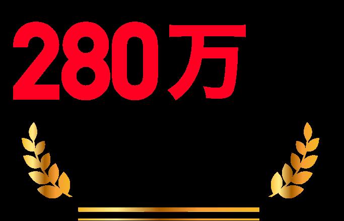 加盟店申込数280万カ所突破