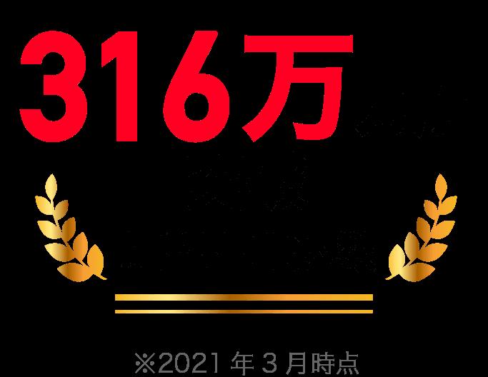 加盟店申込数316万カ所突破