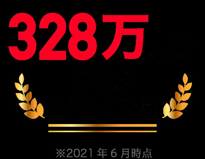 加盟店申込数328万カ所突破