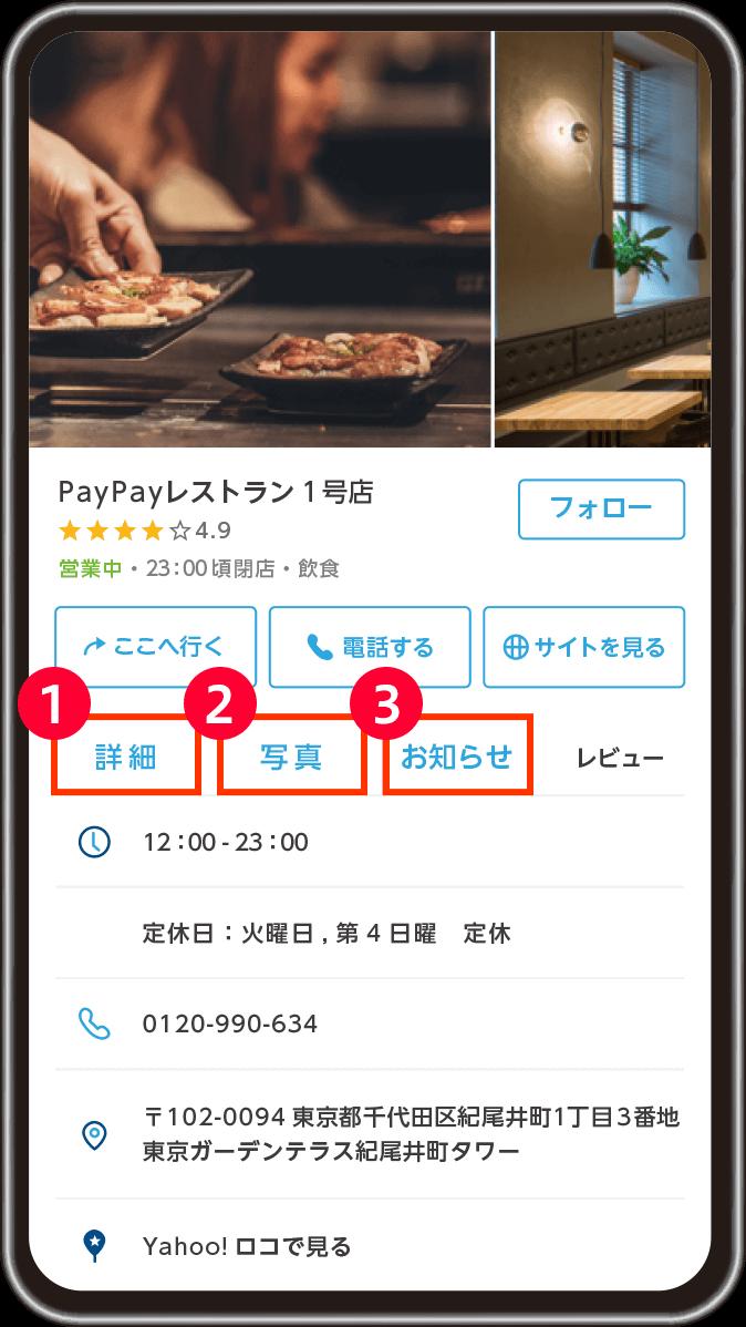 PayPayマイストア解説画面
