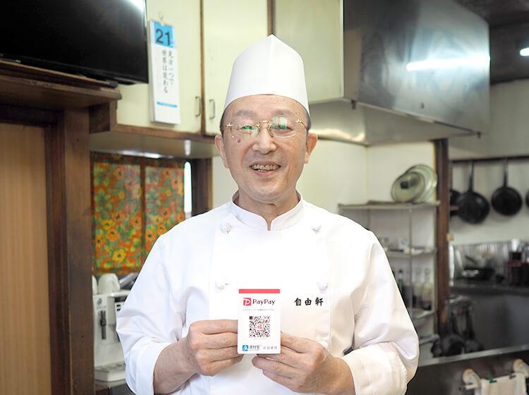 レストラン自由軒、川上廣喜さん
