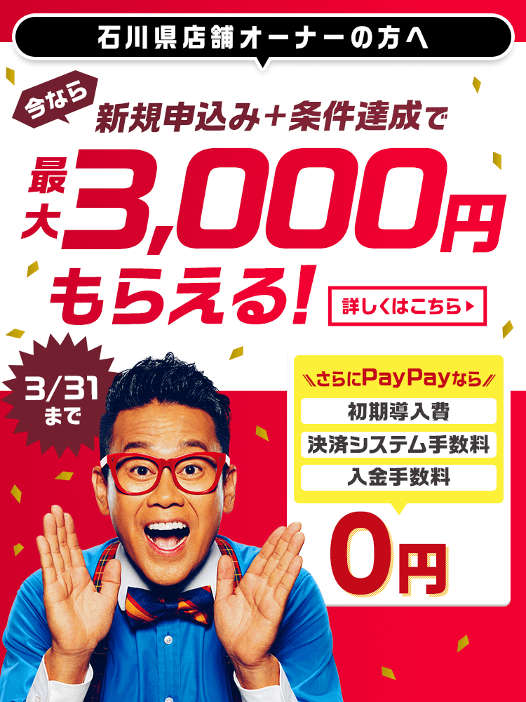 今なら新規申込み+条件達成で最大3,000円もらえる!3月31日まで