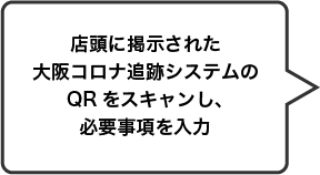 店頭に掲示された大阪コロナ追跡システムのQRをスキャンし、必要事項を入力