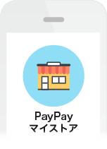 PayPayマイストア