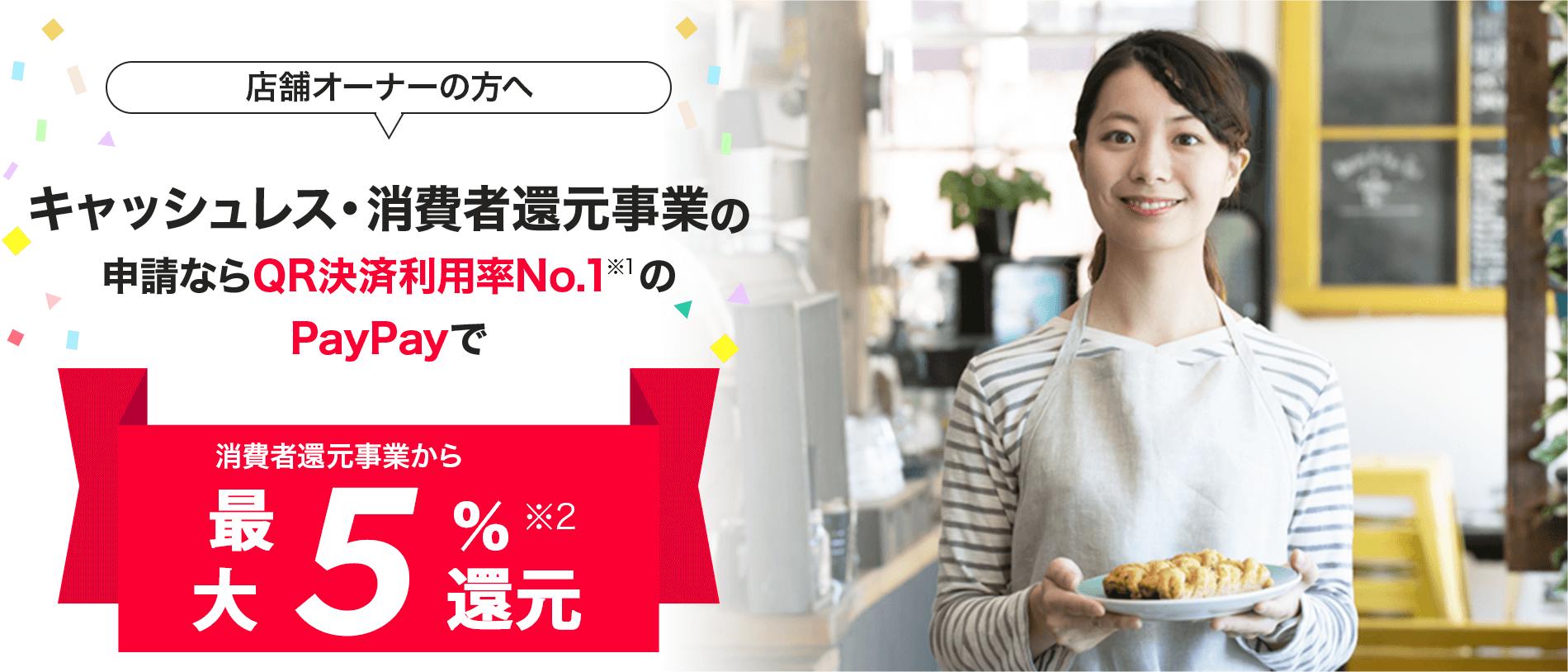 店舗オーナーの方へ、キャッシュレス・消費者還元事業の申請ならQR決済利用率No.1のPayPayで
