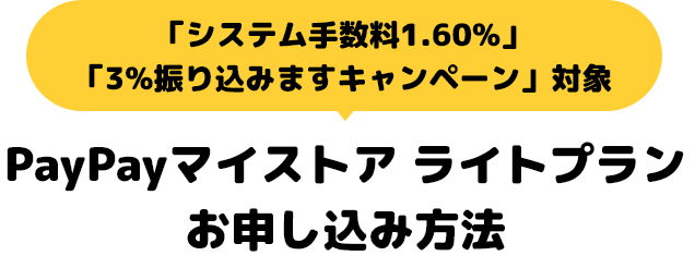 「システム手数料1.60%」「3%振り込みますキャンペーン」対象PayPayマイストア ライトプランお申し込み方法