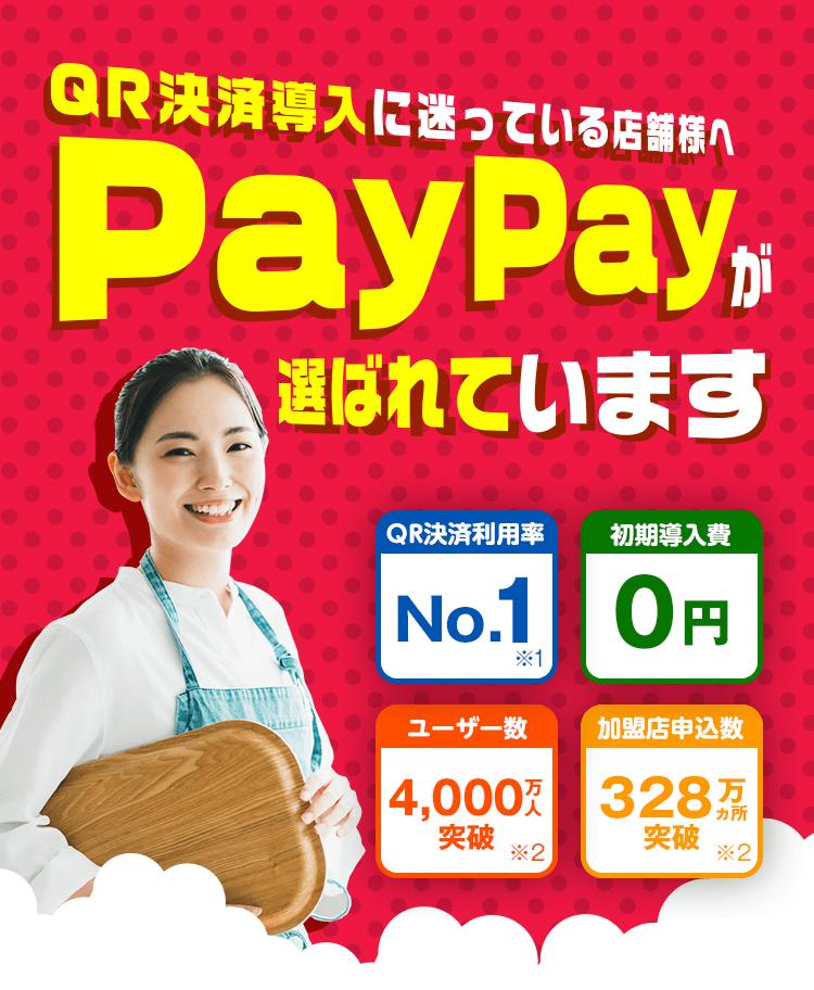 QR導入決済に迷っている店舗様へ。PayPayが選ばれています。