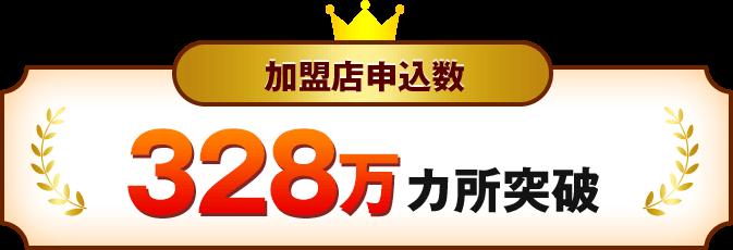 加盟店数328万カ所突破