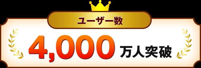 ユーザー数4,000万人突破