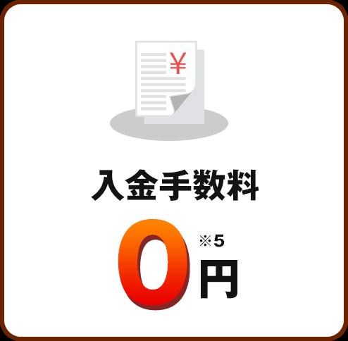 入金手数料0円