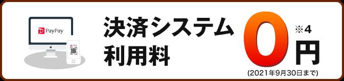 決済システム利用料0円