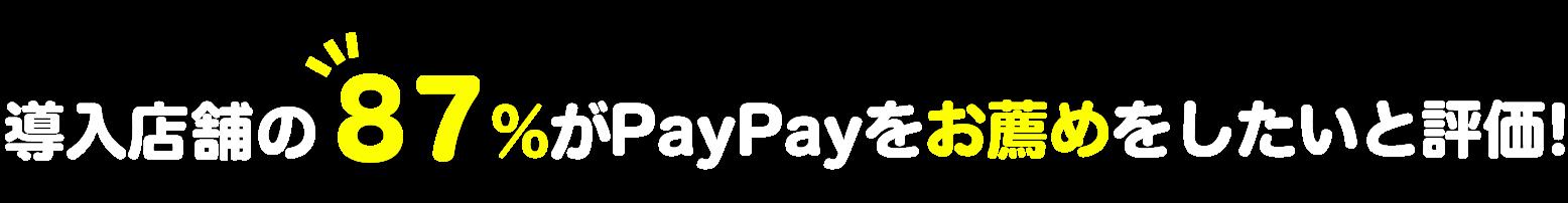 導入店舗の87%がPayPayをお薦めをしたいと評価!