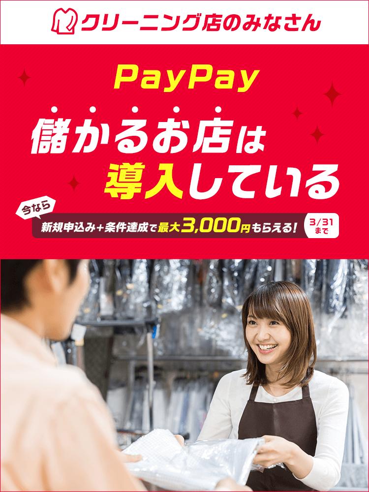 クリーニング店のみなさん儲かるお店はPayPayを導入しています!