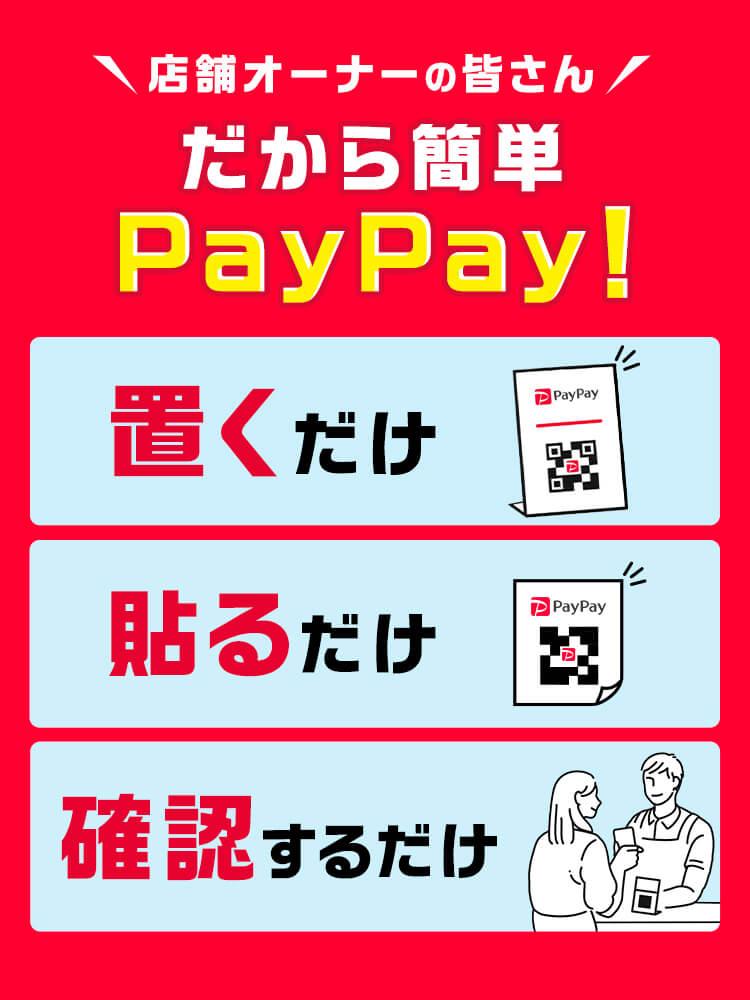 店舗オーナーの皆さん、だから簡単PayPay!