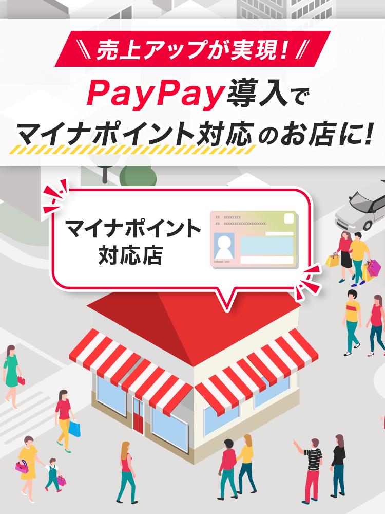 PayPay導入でマイナポイント対応のお店に!