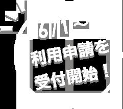 6月1日〜受付開始!
