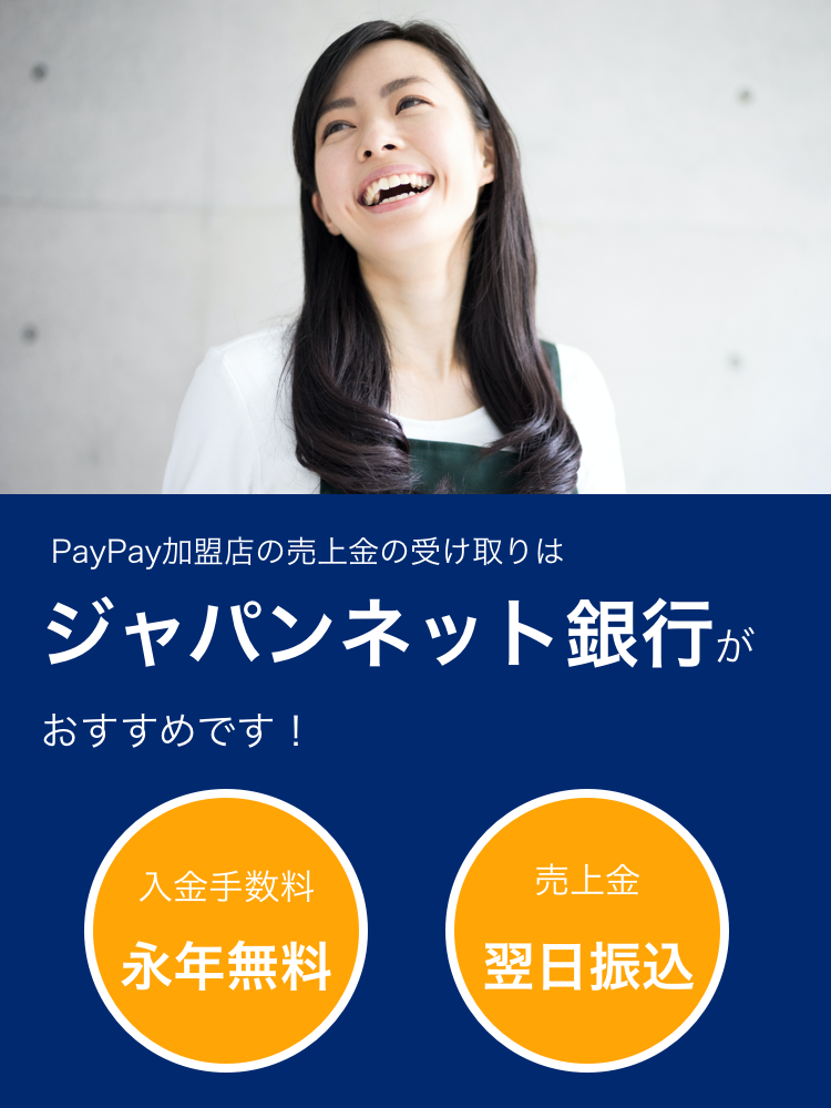 PayPay加盟店の売上金の受取はジャパンネット銀行がおすすめです!