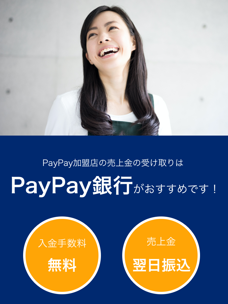 PayPay加盟店の売上金の受取はPayPay銀行がおすすめです!