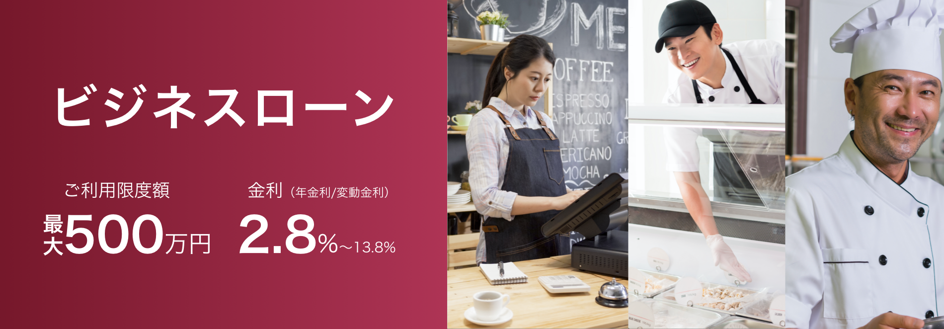 PayPay加盟店様向けビジネスローン
