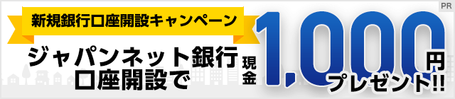 新規銀行口座開設キャンペーン ジャパンネット銀行口座解説で現金1,000円プレゼント ジャパンネット銀行