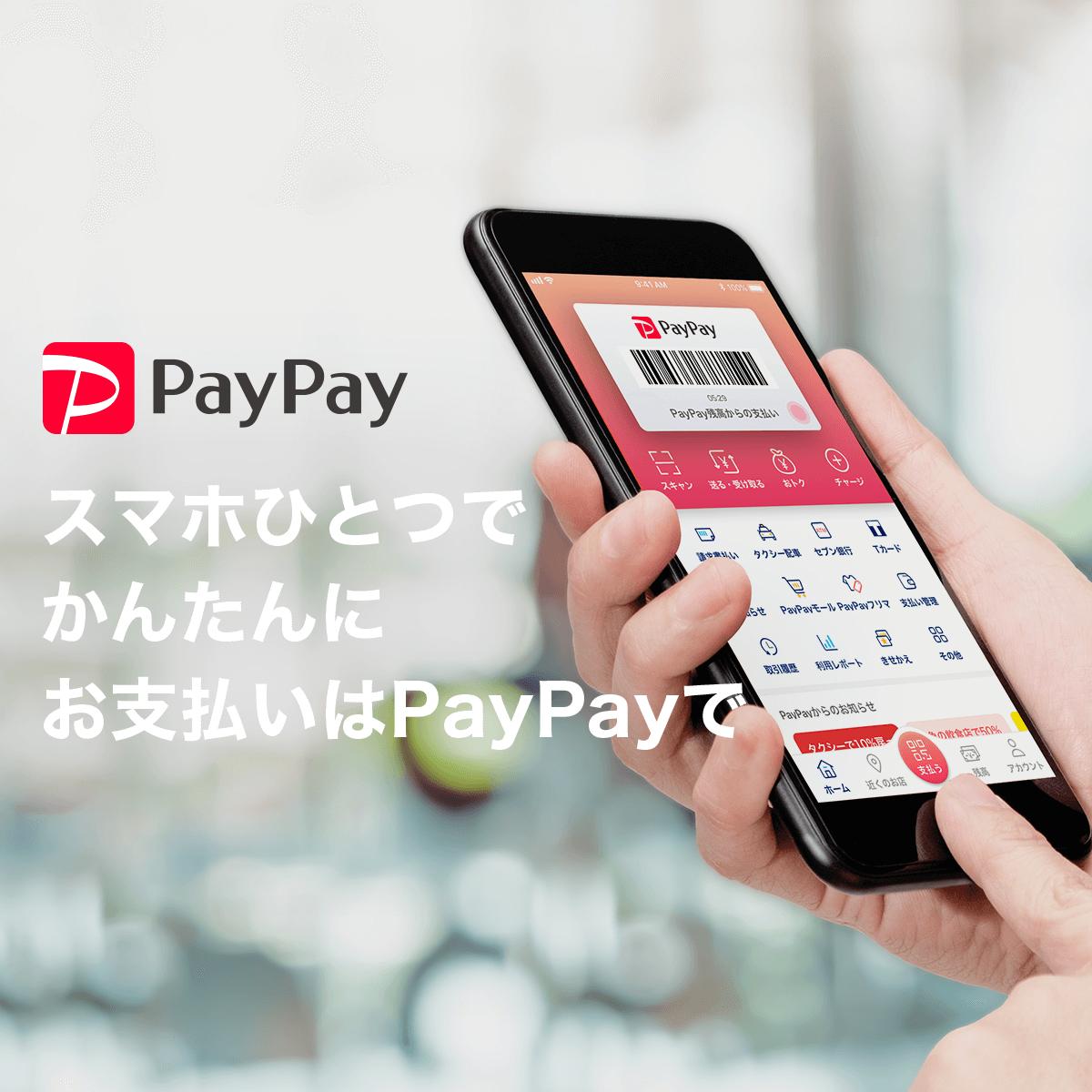 PayPayは、スマホひとつでカンタン・おトクにお支払いができるアプリです。最短1分で登録完了!