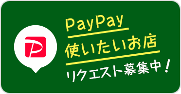 https://image.paypay.ne.jp/page/top/images/bnr_request_02.png