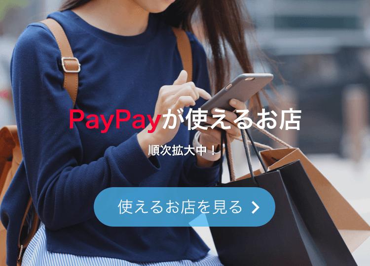 PayPayが使えるお店 順次拡大中 使えるお店を見る