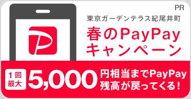 東京ガーデンテラス紀尾井町 春のPayPayキャンペーン 1回最大5,000円相当までPayPay残高が戻ってくる!
