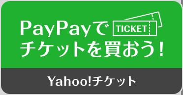 PayPayでチケットを買おう!Yahoo!チケット